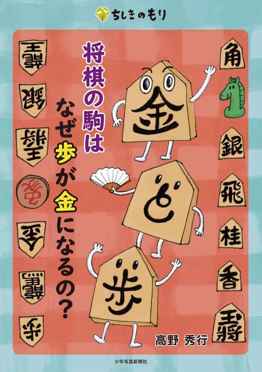 「将棋の駒は なぜ歩が金になるの?」(少年写真新聞社)のカバー写真