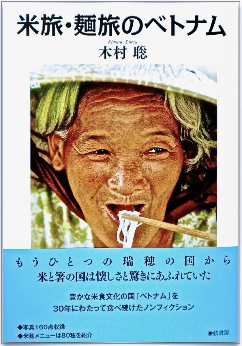 「米旅・麺旅のベトナム」(弦書房)の書影