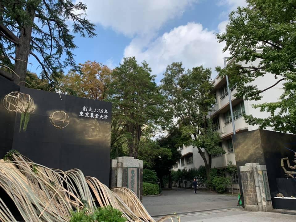東京農業大学・世田谷キャンパス。装飾された正門。