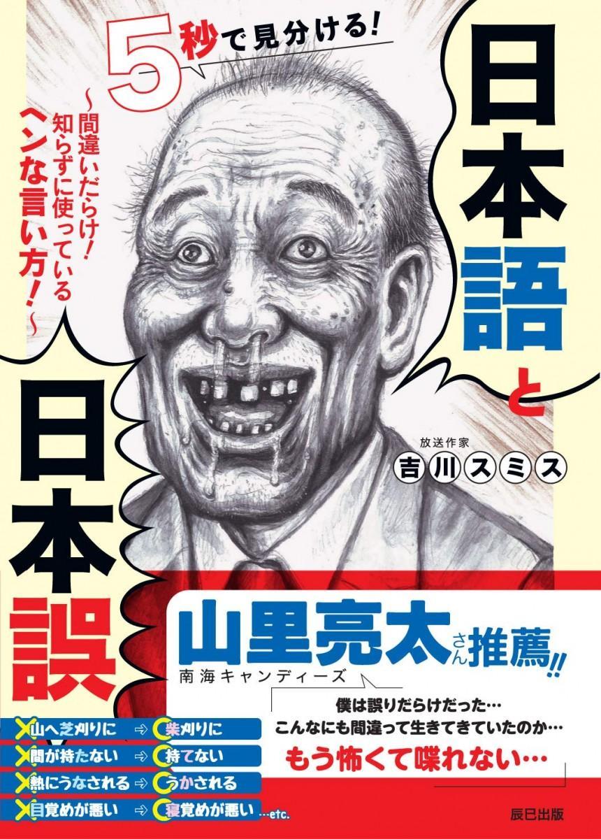 「日本語と日本誤」書影。本書帯の推薦コメントは吉川さんが長年仕事を共にしてきた南海キャンディーズの山里亮太さんが担当。