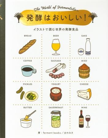 「発酵はおいしい!」書影