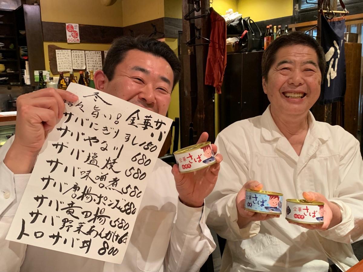 「木の屋石巻水産」の鈴木誠さんと「らかん茶屋」の店主・加藤輝男さん