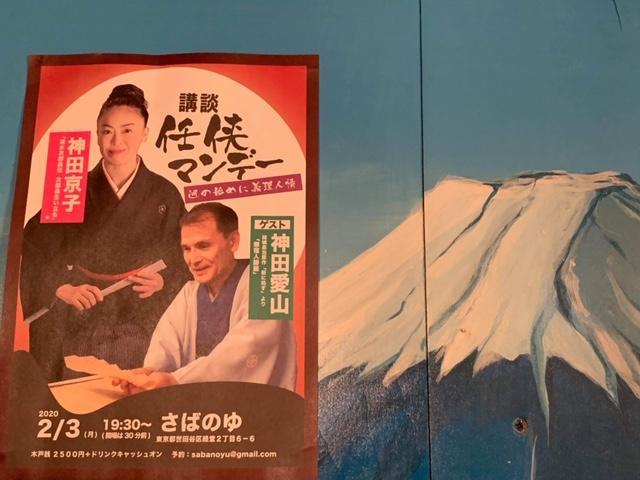 「任侠マンデー~週の初めに義理人情~」のお知らせと会場さばのゆの富士山画
