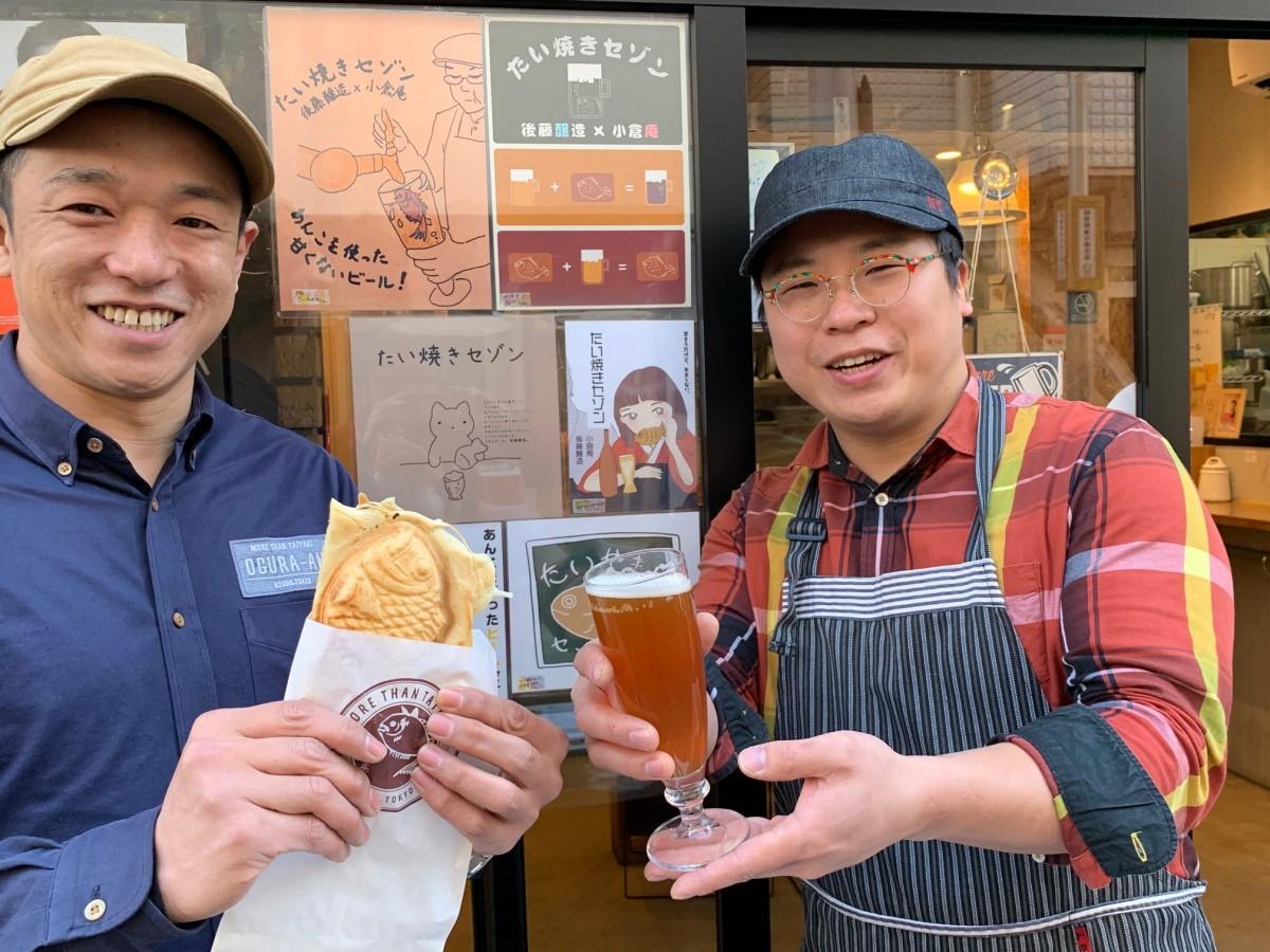 オリジナル手造りビール「たいやきセゾン」を手にする「後藤醸造」の後藤さん(右)と「あん」を提供した「小倉庵」の大東さん(左)