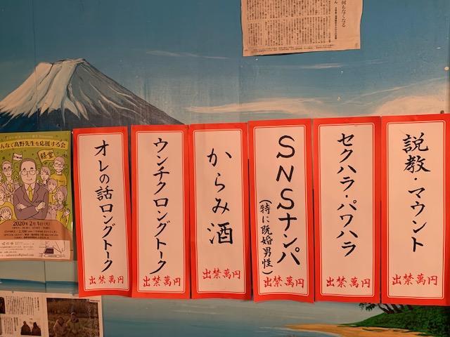 経堂の飲食店内に貼られる「出入禁止ポスター」6種類。
