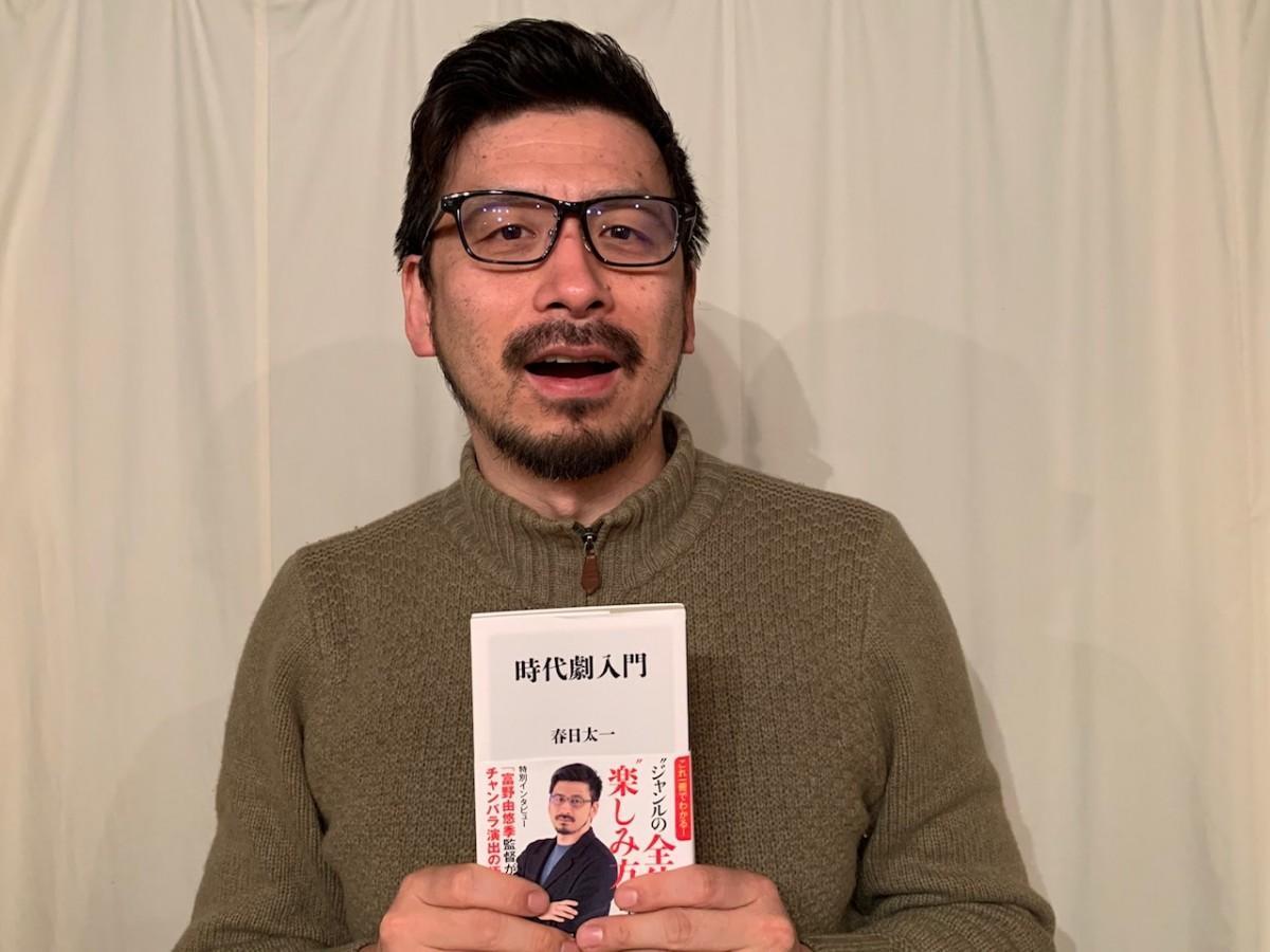 新刊「時代劇入門」を手にする春日太一さん