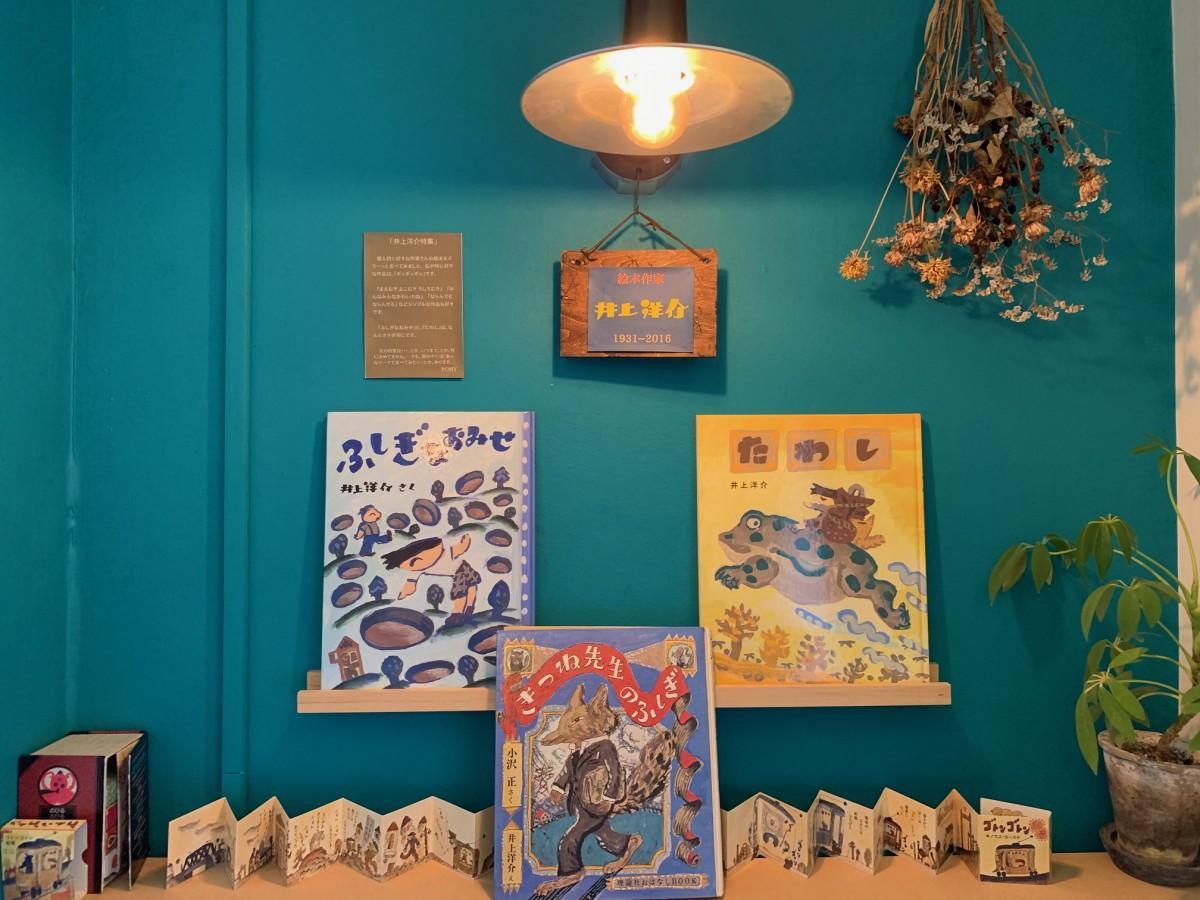 「喫茶PONY」の井上洋介絵本コーナー