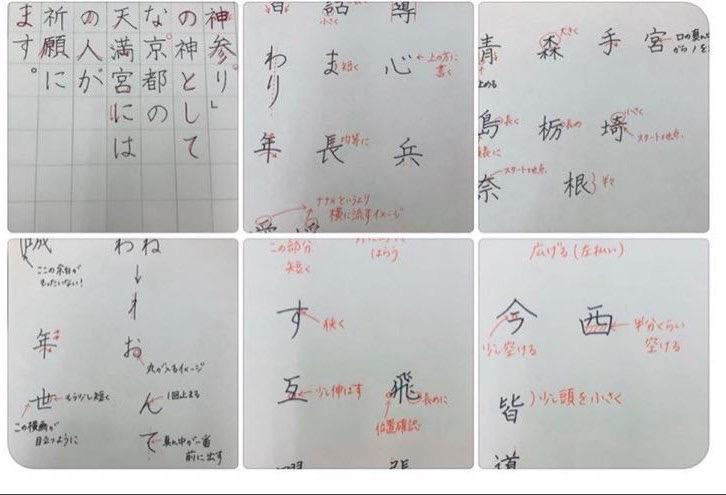 「経堂みんなの書道教室」リモート授業によるペン習字の添削例