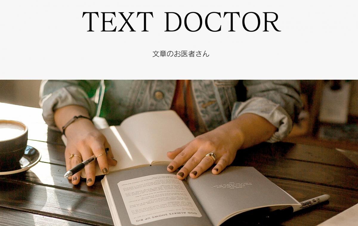 「TEXT DOCTOR」のホームページ