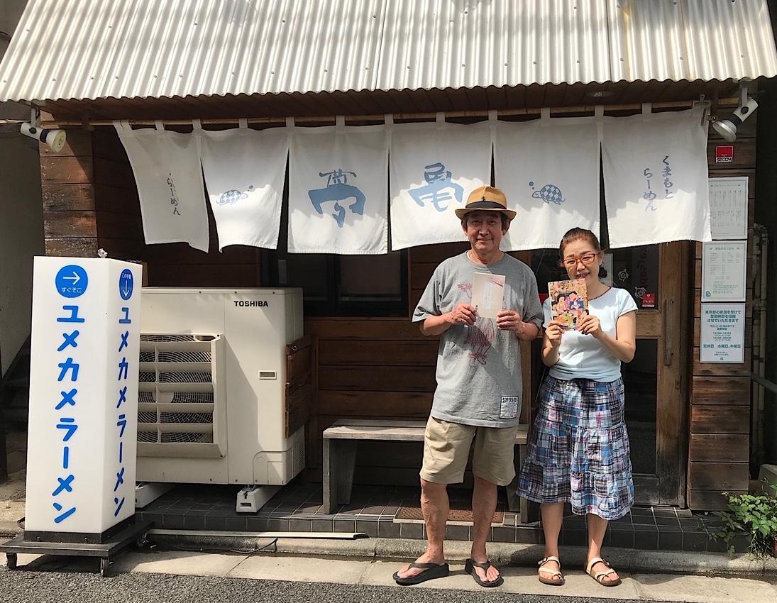 「夢亀らーめん」店主・吉田清継さんと漫画家・尾形未紀さん