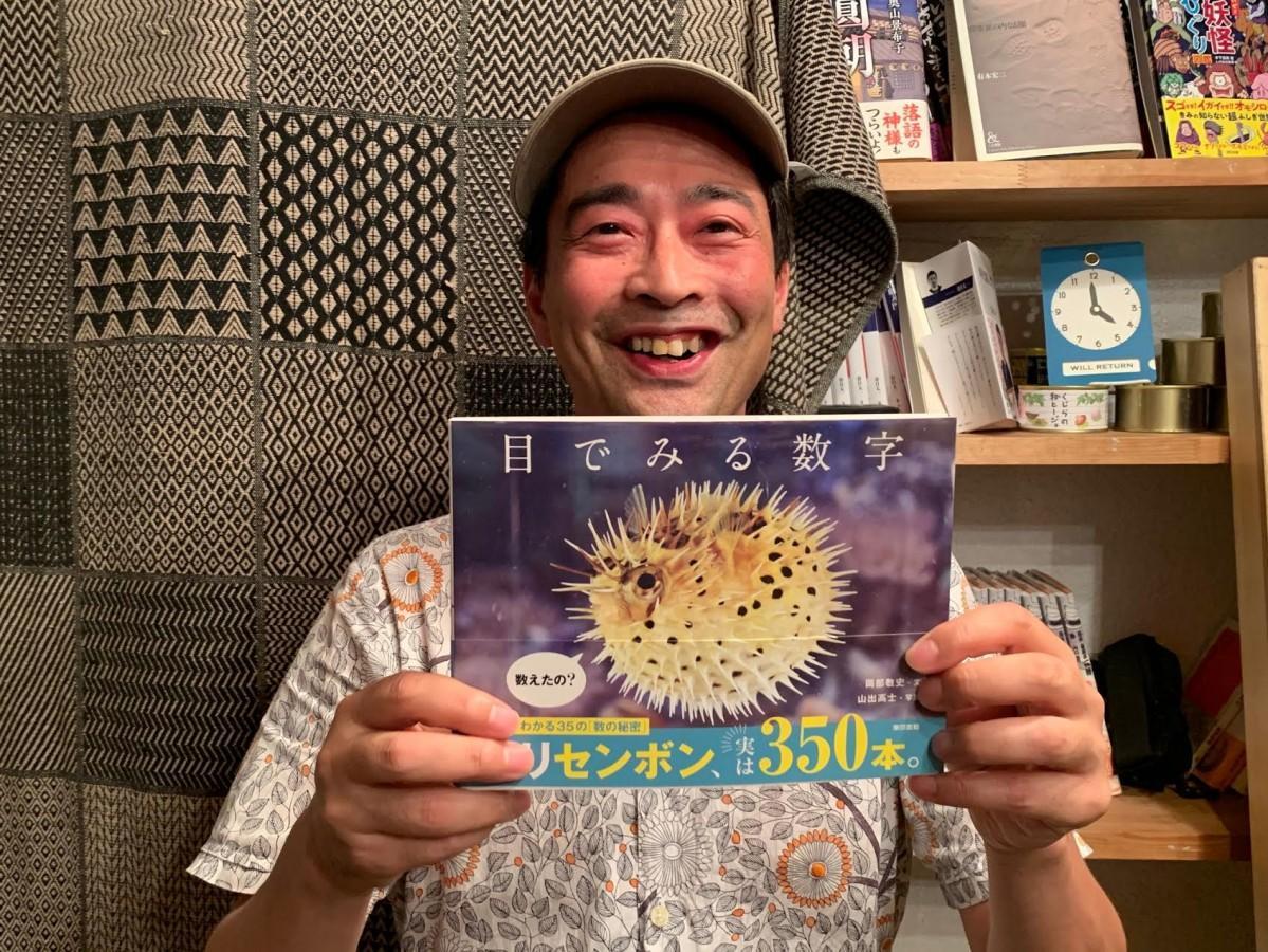 著述家・編集者、岡部敬史さんと最新刊「目でみる数字」(東京書籍)