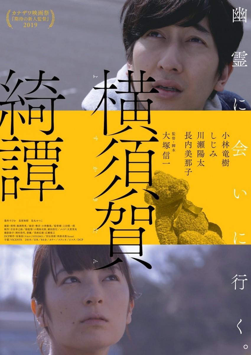 映画「横須賀綺譚」ポスター  (c)shinichi otsuka.2020.横須賀綺譚