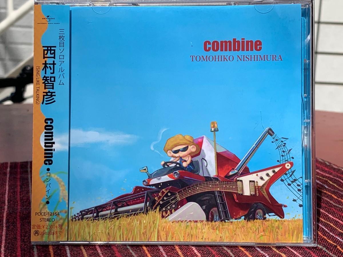 西村智彦さん5年ぶりのアルバム「conbine(コンバイン)」