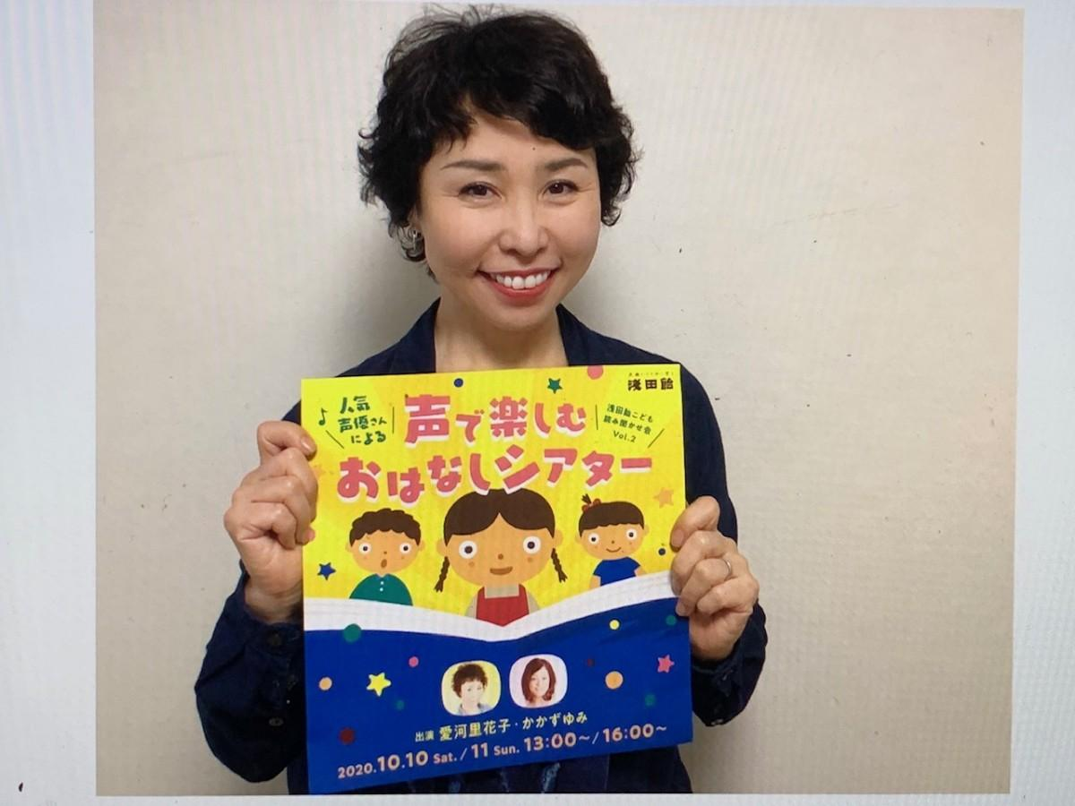 三浦樹人さん制作のポスターを手にする声優の愛河里花子さん