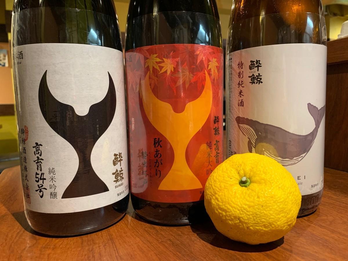 高知の銘酒『酔鯨』3種類の飲み比べセット(1,000円)とユズ