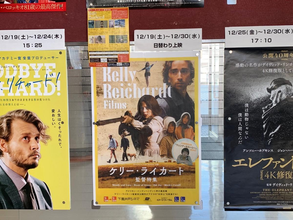 「下高井戸シネマ」ロビーのケリー・ライカート監督特集ポスター