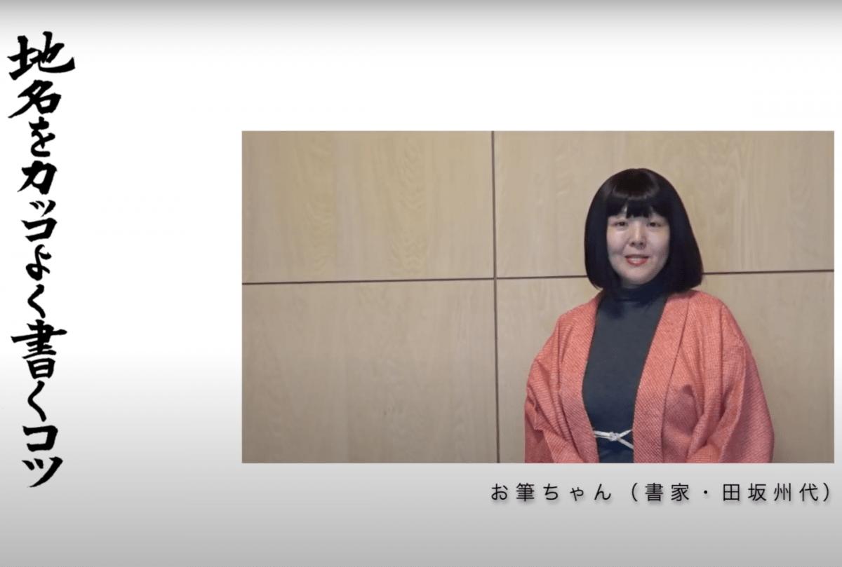 ユーチューブ「お筆ちゃんねる」と田坂さん