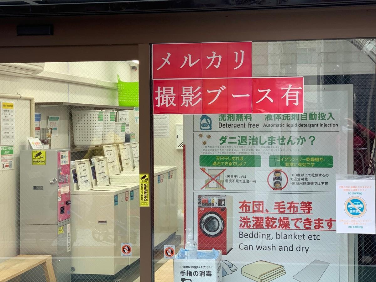 「コインランドリー赤堤5丁目店」店頭