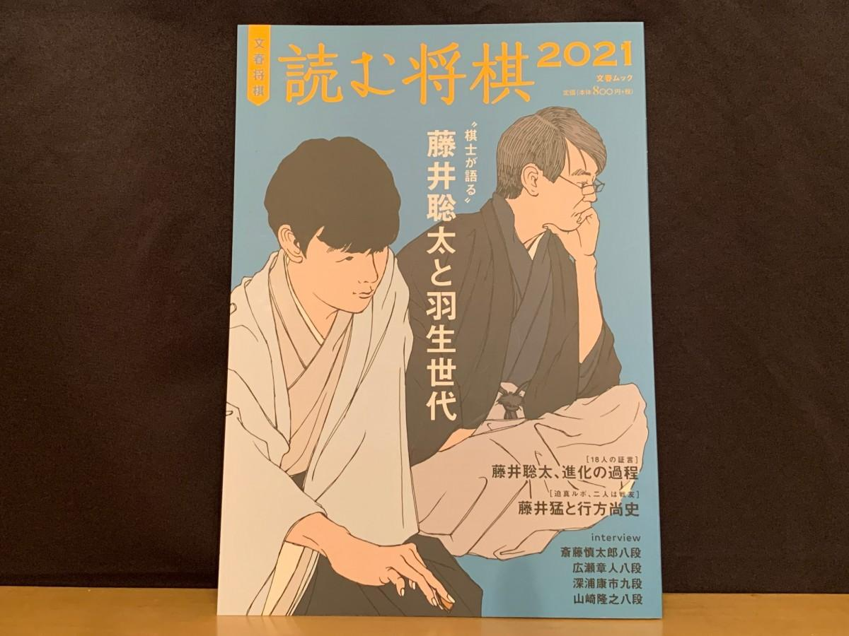 「読む将棋2021」(文藝春秋社)