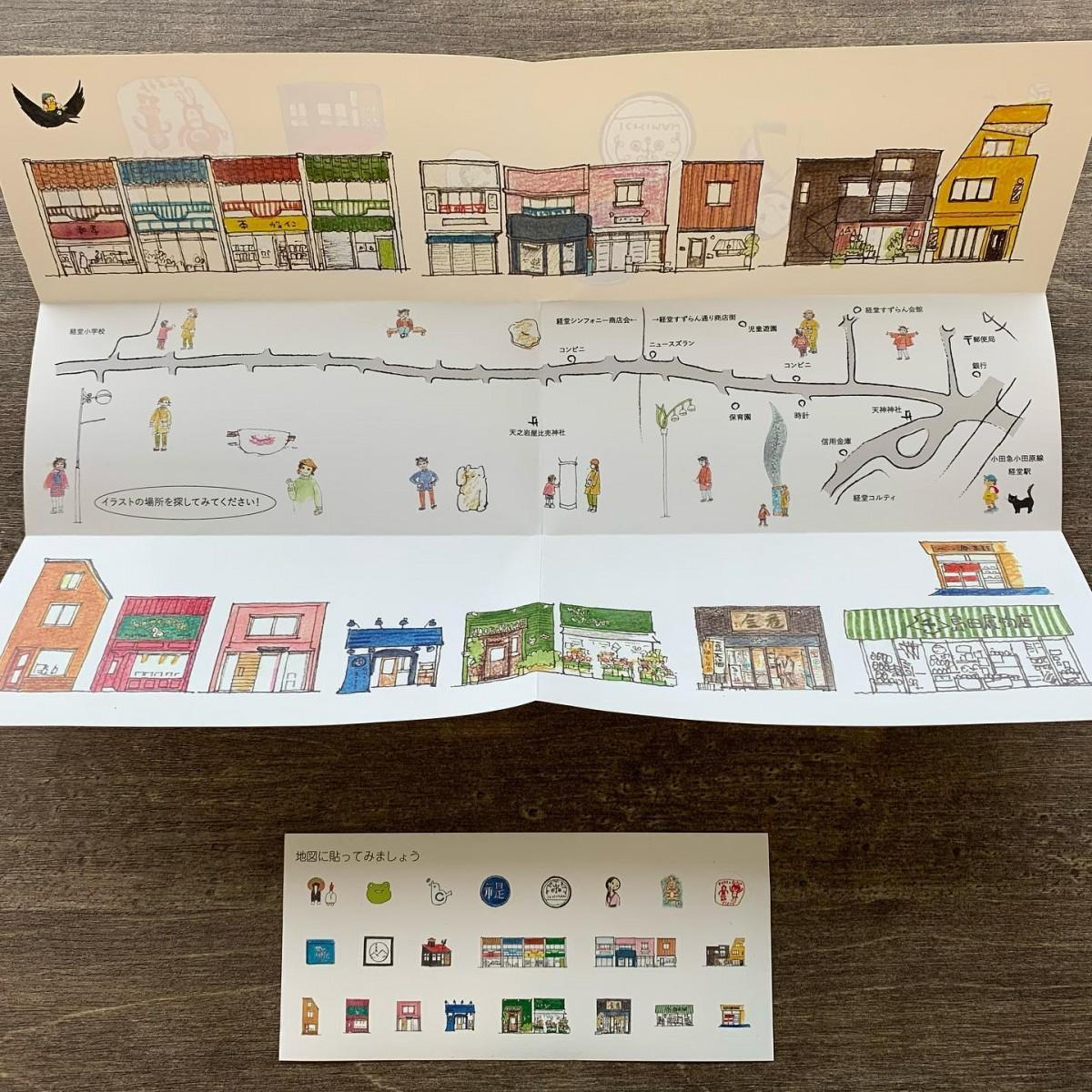 経堂すずらん通りと店のイラストが描かれた「まちの地図2021」