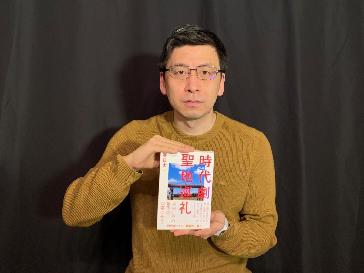 新刊「時代劇聖地巡礼」と春日太一さん