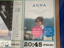 下高井戸シネマで「丸眼鏡割引」 急逝したアンナ・カリーナ主演作上映で