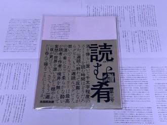 経堂・すずらん通りのダイニングバーが雑誌「読む肴」第3号 常連客15人が執筆