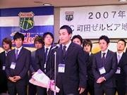 「FC町田ゼルビア」地域リーグ決勝大会壮行会に230人