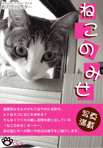 WEB本「町のクリエイター 猫喫茶『ねこのみせ』」が話題