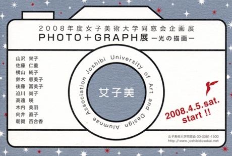 女子美術大学同窓会企画展「PHOTO+GRAPH展 光の描画」
