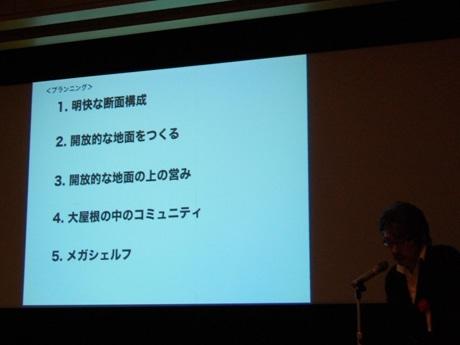 仙田満さんの提案グループによるプレゼンテーション