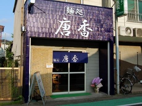 麺処 唐香(とうか)外観
