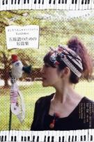 町田で人形作家と雑貨作家のコラボ展-ライブ・インスタレーションも
