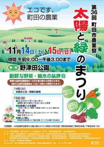 第36回町田市農業祭「太陽と緑のまつり」ちらし