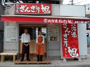 町田に空揚げ「ざんぎ」テークアウト専門店―北海道出身の店主が開く