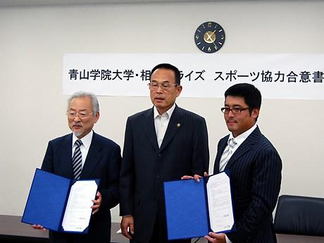 左から伊藤定良・青山学院大学学長、加山俊夫・相模原市長、石井光暢・相模原ライズ・アスリート・クラブ代表