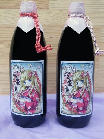 相模伝統しょうゆ「桜姫」の新ラベル