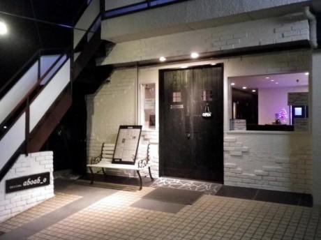 技術書BARを開催する小田急線相武台前駅の「BAR & Coffee aboab_o」外観