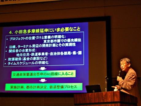 小田急多摩線の延伸について説明する、政策研究大学院大学の森地茂特別教授