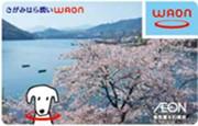 相模湖と桜を使用したデザインの「さがみはら潤WAON」