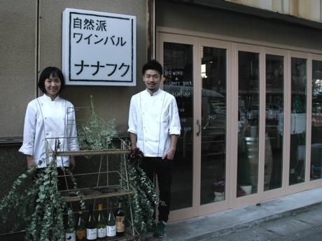 店長の荻沼龍之介さん(右)、スタッフの大隅さよこさん