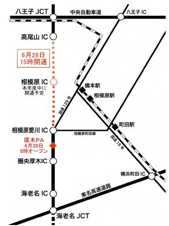 開通区間のイメージ図
