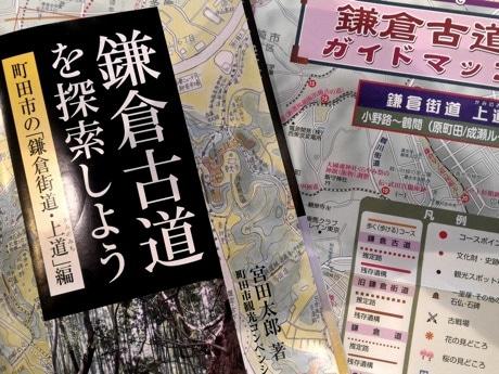 ガイドブック「鎌倉古道を探索しよう」