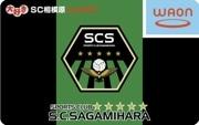 SC相模原とイオン「サッカー大好きWAON」発行へ ホームタウン活動に活用