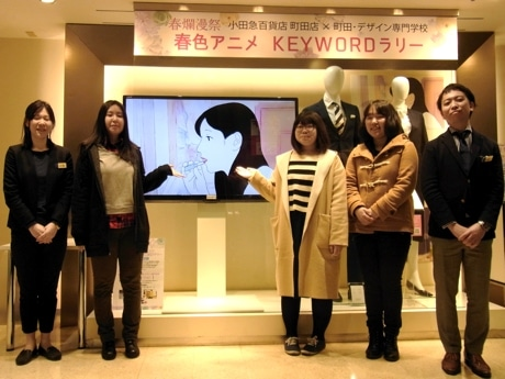 町田・デザイン専門学校生がCMアニメ制作 小田急百貨店とコラボ