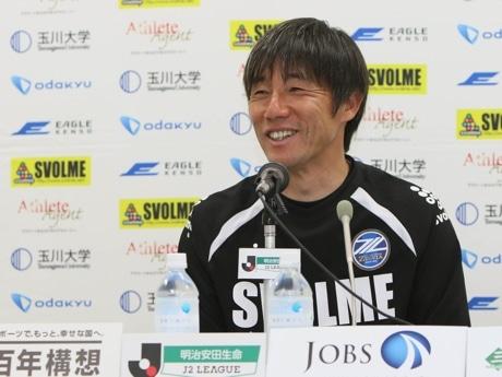 試合後の記者会見で笑顔を見せる町田の相馬直樹監督