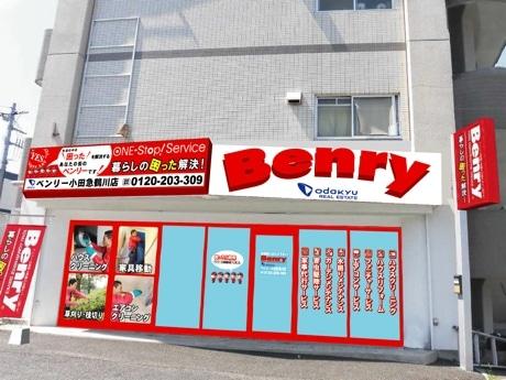 小田急分譲地で生活支援サービス 町田やくし台に1号店