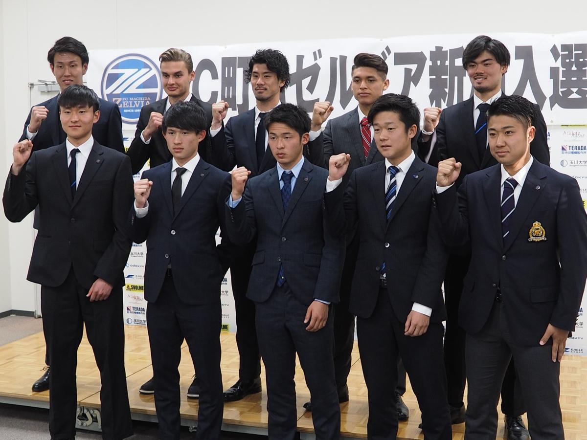 FC町田ゼルビア、新加入選手を発表 「J1昇格プレーオフ進出圏」目指す