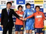 ノジマステラ相模原、2018新体制を発表 元日本代表「ベテラン選手」初加入
