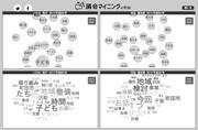 議員活動を「見える化」 早大院生が町田版ウェブサイト公開